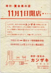 tokeiopen1
